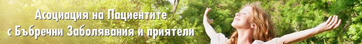 Асоциация на Пациентите с Бъбречни Заболявания и приятели